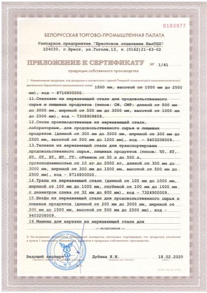 Сертификат на ленточные конвейеры и транспортеры