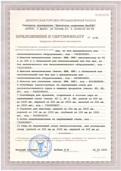 Сертификат на конвейеры и рольганги